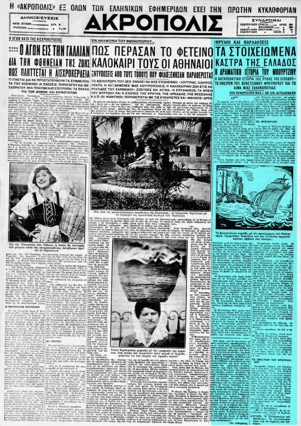 """Το άρθρο, όπως δημοσιεύθηκε στην εφημερίδα """"ΑΚΡΟΠΟΛΙΣ"""", στις 16/10/1932"""