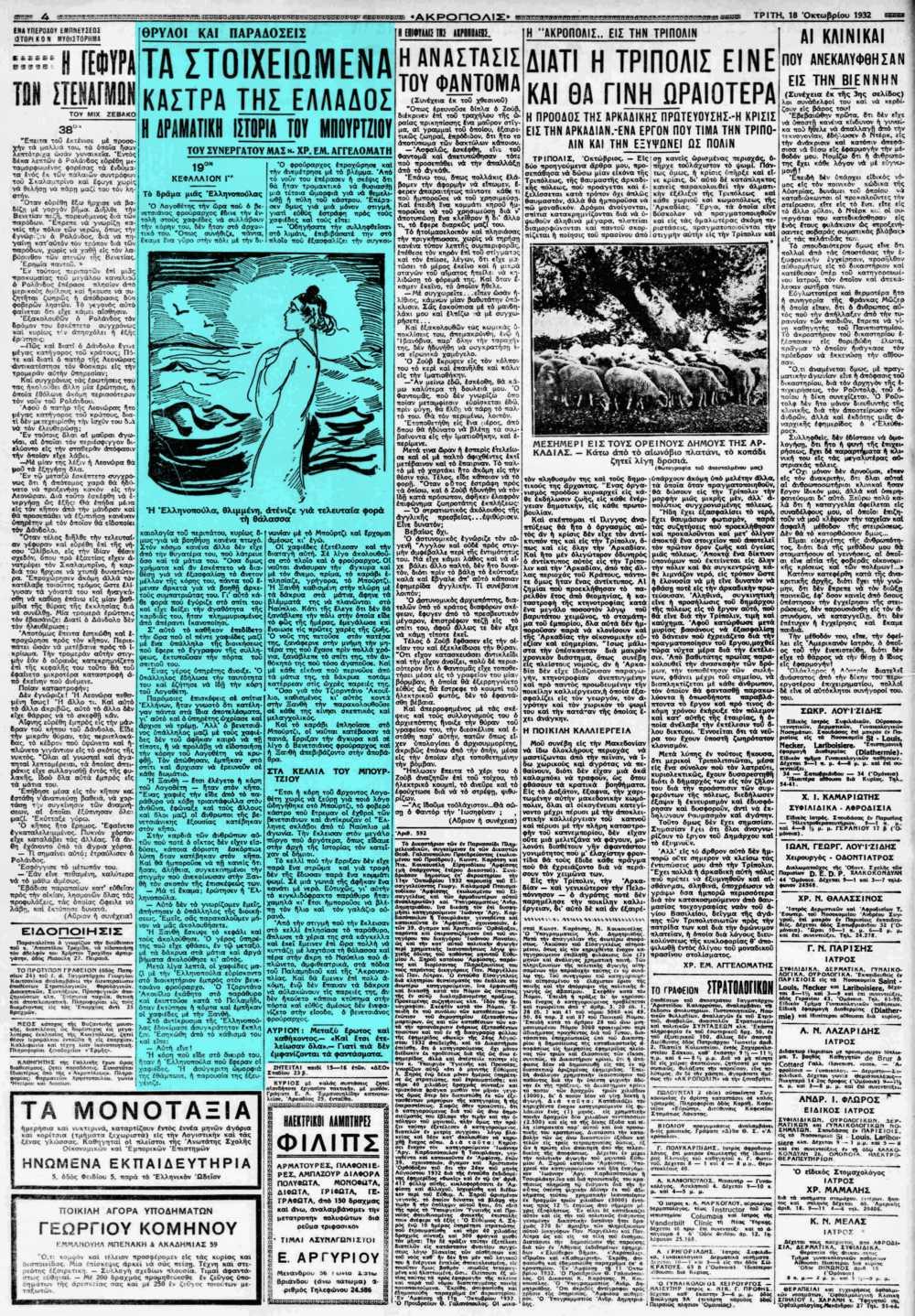 """Το άρθρο, όπως δημοσιεύθηκε στην εφημερίδα """"ΑΚΡΟΠΟΛΙΣ"""", στις 18/10/1932"""