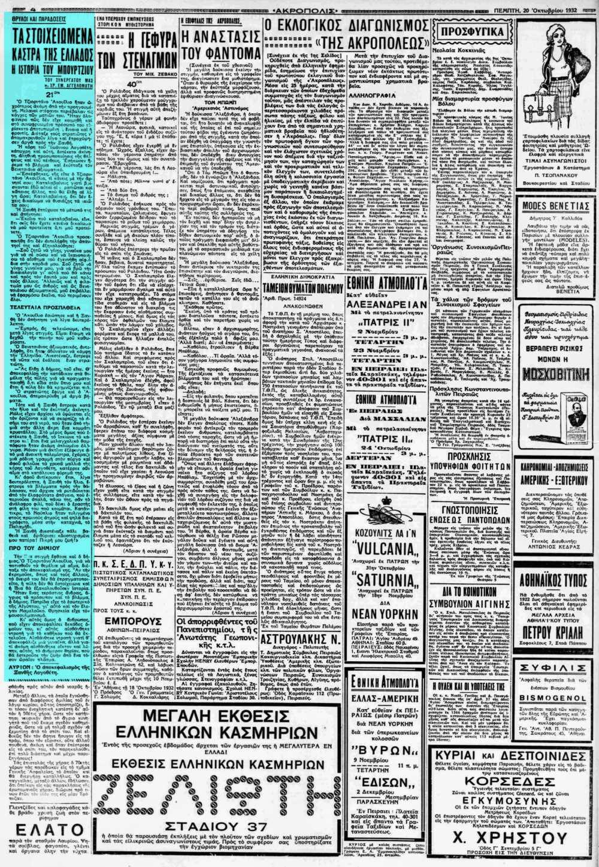 """Το άρθρο, όπως δημοσιεύθηκε στην εφημερίδα """"ΑΚΡΟΠΟΛΙΣ"""", στις 20/10/1932"""