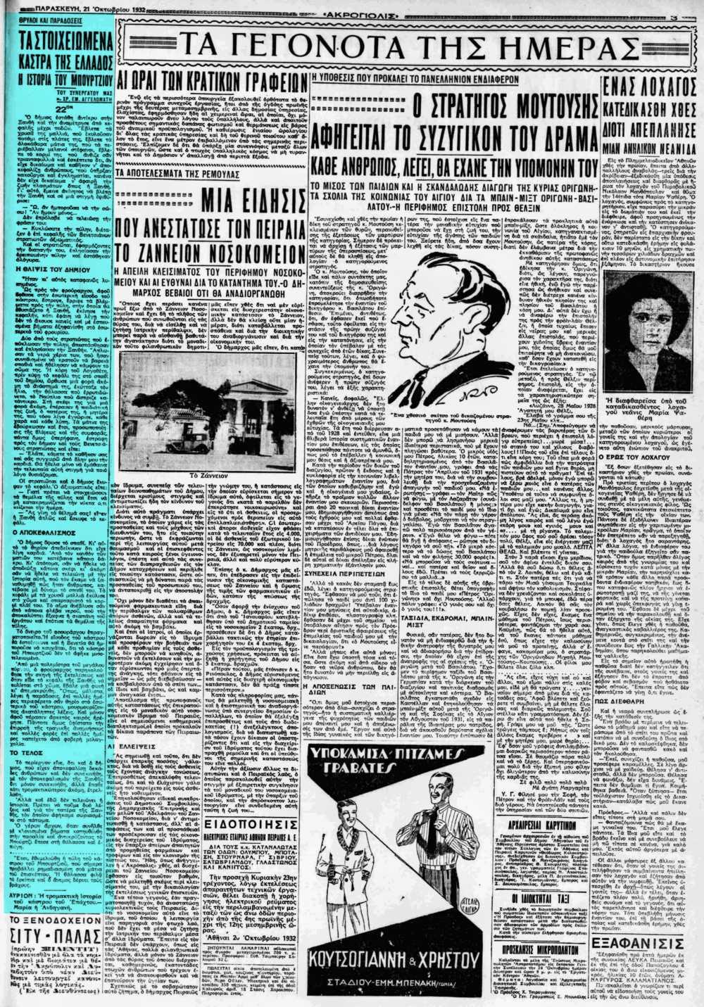 """Το άρθρο, όπως δημοσιεύθηκε στην εφημερίδα """"ΑΚΡΟΠΟΛΙΣ"""", στις 21/10/1932"""