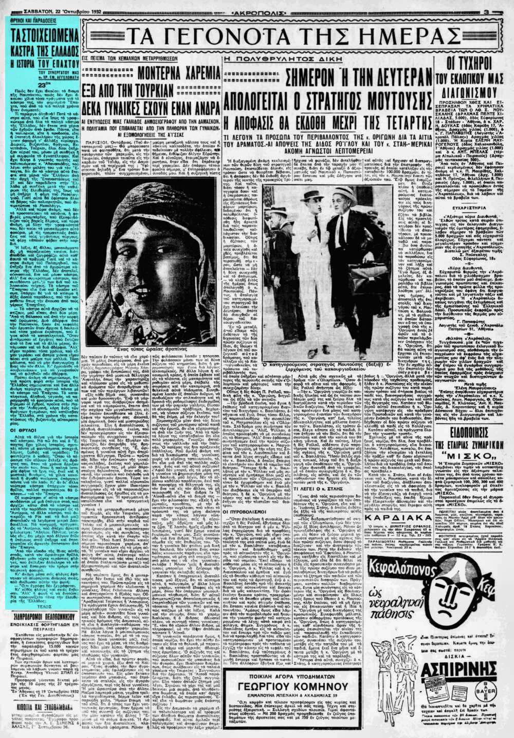 """Το άρθρο, όπως δημοσιεύθηκε στην εφημερίδα """"ΑΚΡΟΠΟΛΙΣ"""", στις 22/10/1932"""