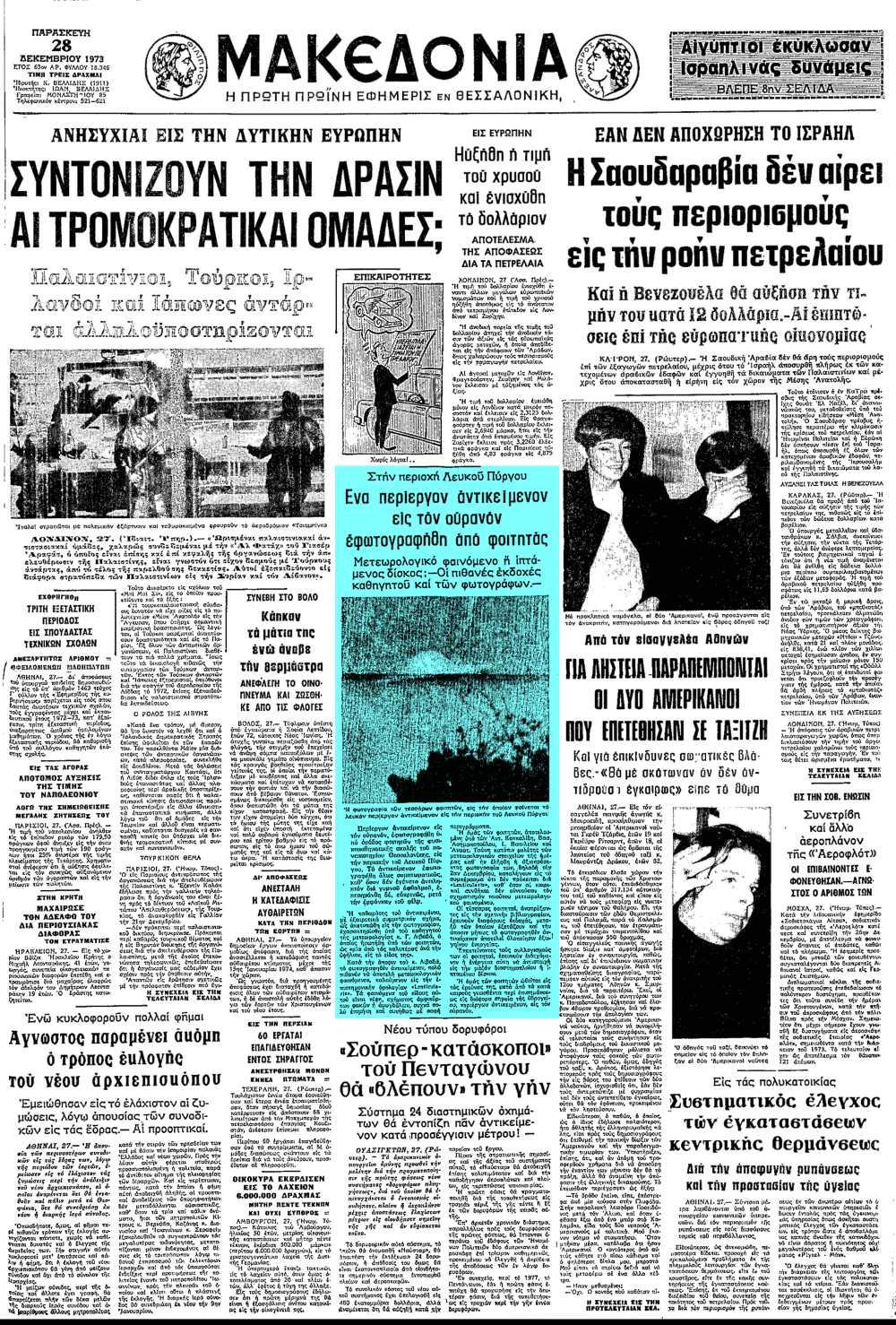 """Το άρθρο, όπως δημοσιεύθηκε στην εφημερίδα """"ΜΑΚΕΔΟΝΙΑ"""", στις 28/12/1973"""