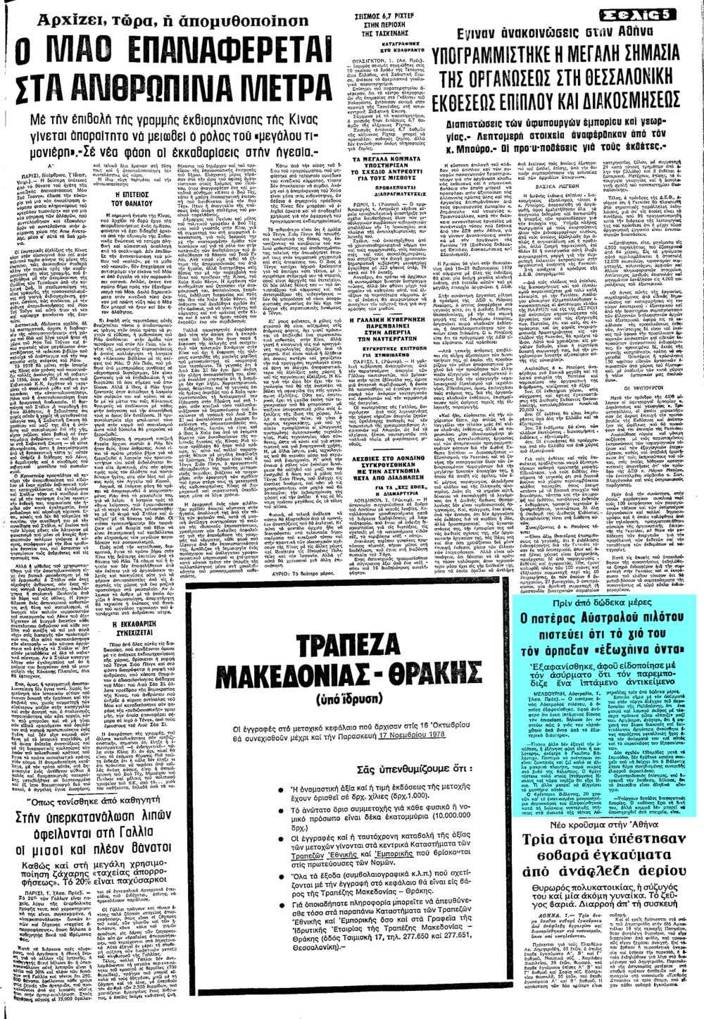"""Το άρθρο, όπως δημοσιεύθηκε στην εφημερίδα """"ΜΑΚΕΔΟΝΙΑ"""", στις 02/11/1978"""