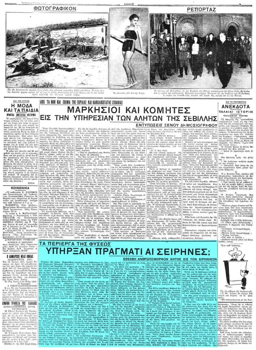"""Το άρθρο, όπως δημοσιεύθηκε στην εφημερίδα """"ΕΘΝΟΣ"""", στις 05/06/1935"""