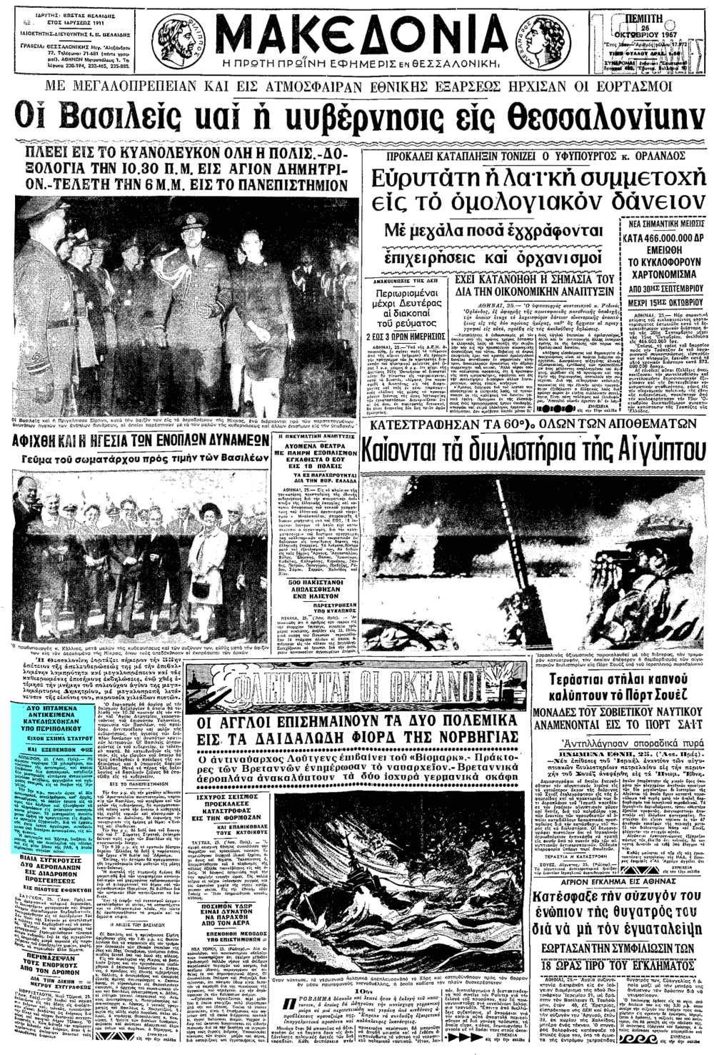 """Το άρθρο, όπως δημοσιεύθηκε στην εφημερίδα """"ΜΑΚΕΔΟΝΙΑ"""", στις 26/10/1967"""