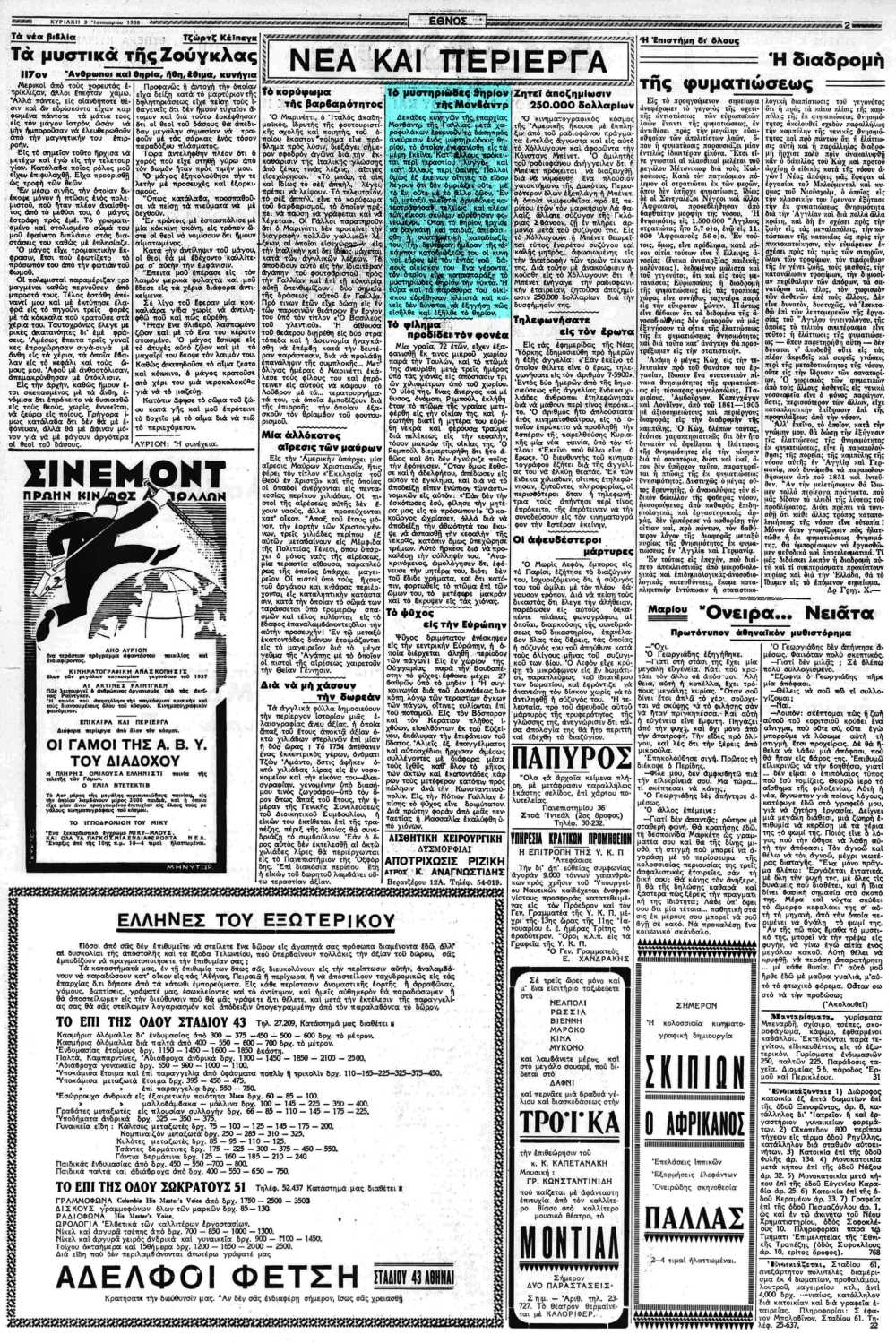 """Το άρθρο, όπως δημοσιεύθηκε στην εφημερίδα """"ΕΘΝΟΣ"""", στις 09/01/1938"""