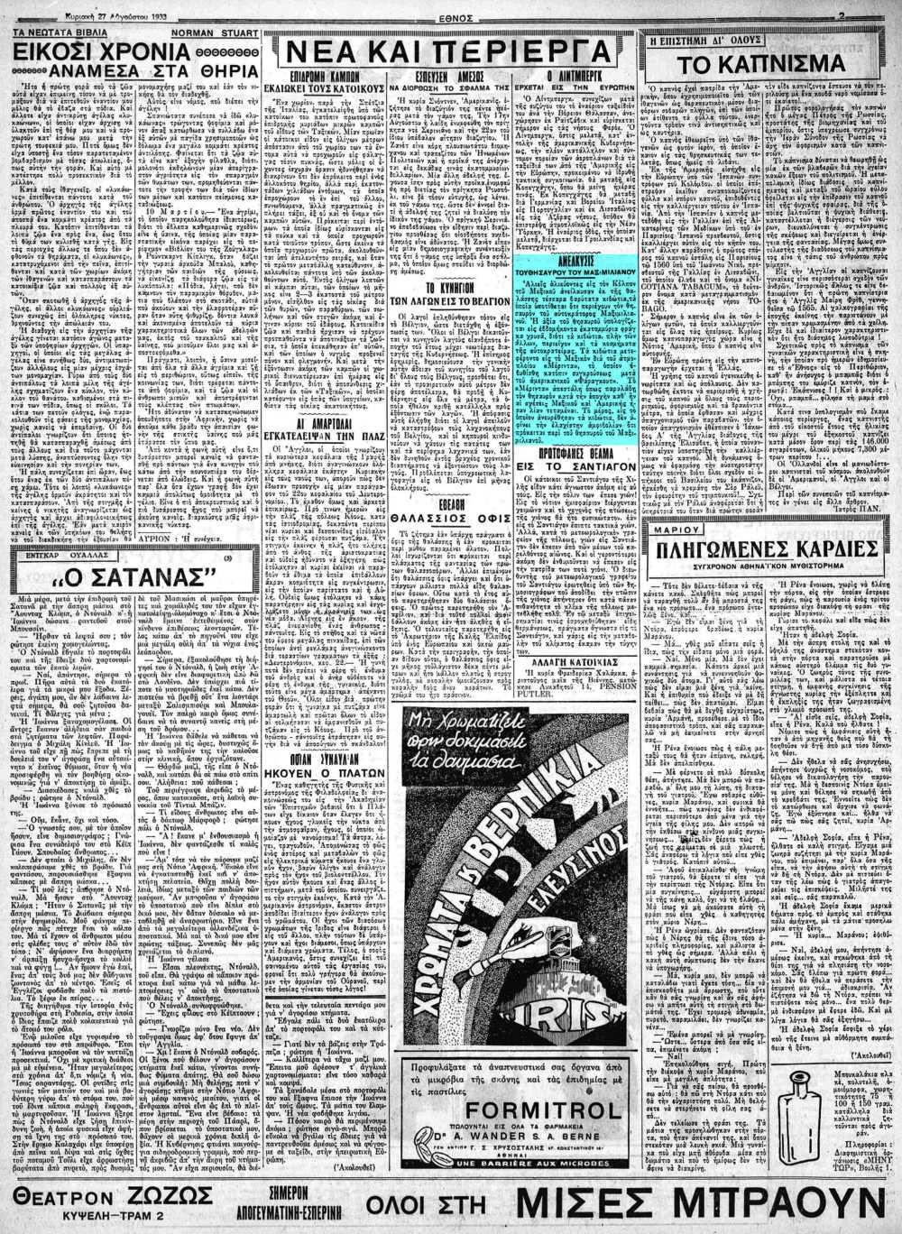 """Το άρθρο, όπως δημοσιεύθηκε στην εφημερίδα """"ΕΘΝΟΣ"""", στις 27/08/1933"""