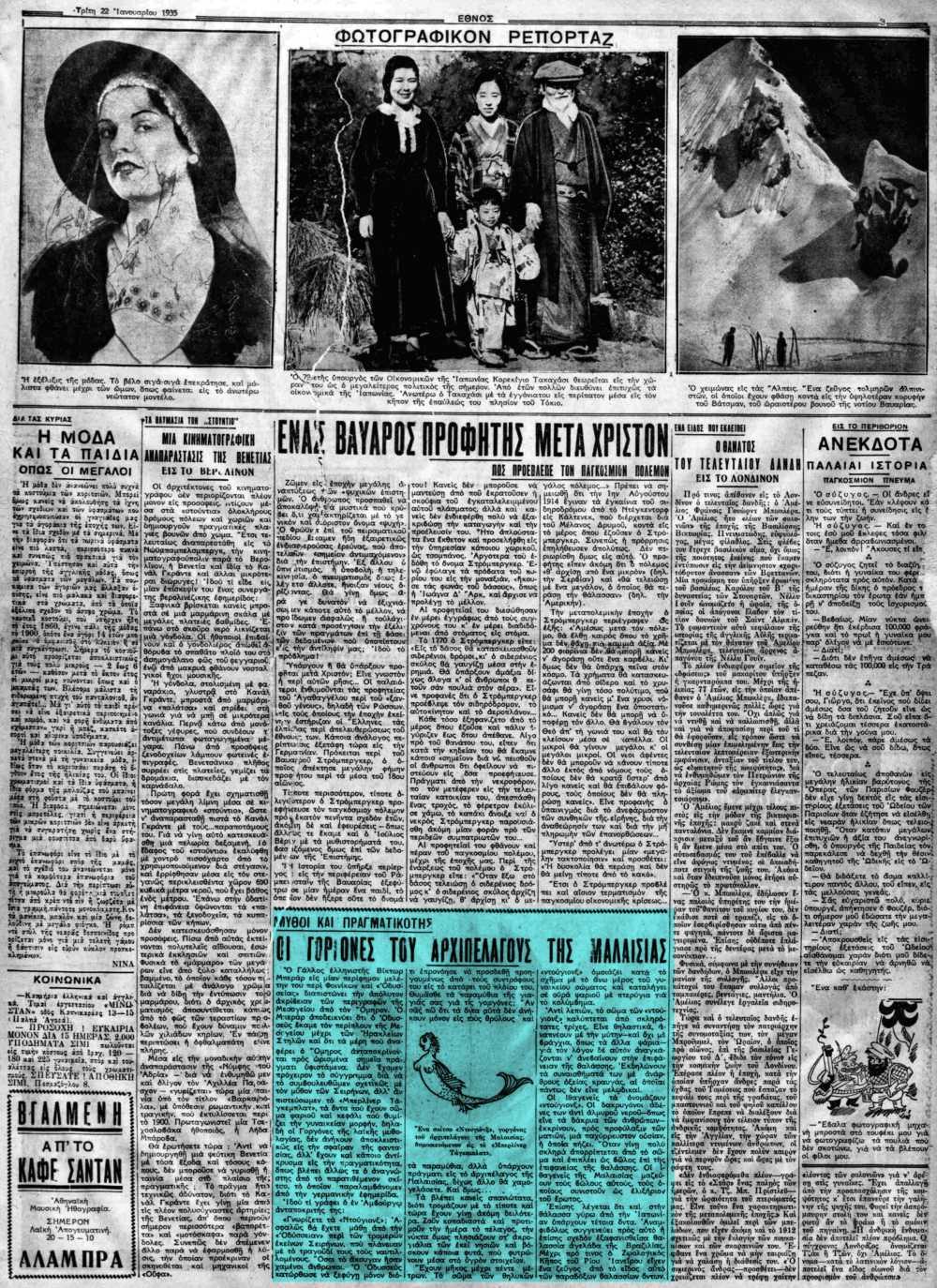 """Το άρθρο, όπως δημοσιεύθηκε στην εφημερίδα """"ΕΘΝΟΣ"""", στις 22/01/1935"""