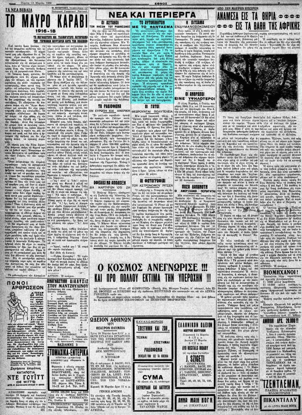"""Το άρθρο, όπως δημοσιεύθηκε στην εφημερίδα """"ΕΘΝΟΣ"""", στις 13/03/1930"""