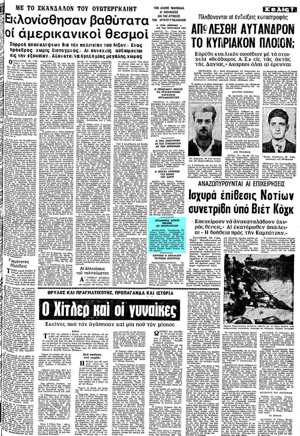 """Το άρθρο, όπως δημοσιεύθηκε στην εφημερίδα """"ΜΑΚΕΔΟΝΙΑ"""", στις 16/11/1973"""