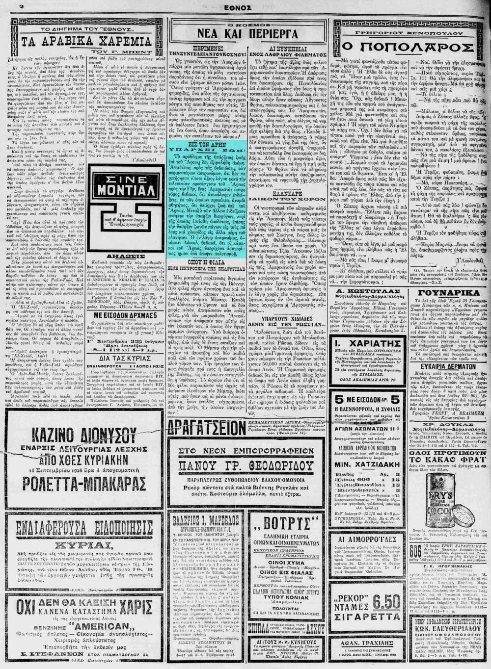 """Το άρθρο, όπως δημοσιεύθηκε στην εφημερίδα """"ΕΘΝΟΣ"""", στις 15/09/1924"""