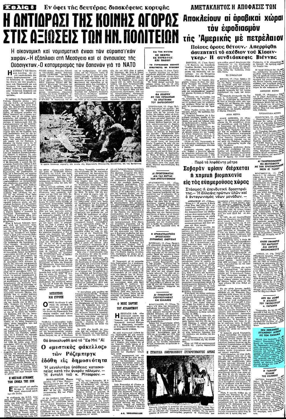 """Το άρθρο, όπως δημοσιεύθηκε στην εφημερίδα """"ΜΑΚΕΔΟΝΙΑ"""", στις 18/11/1973"""