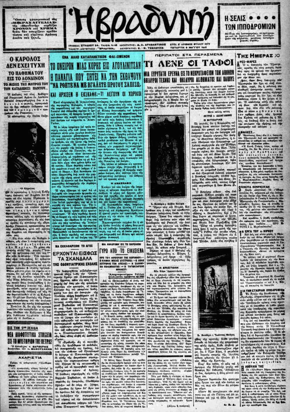 """Το άρθρο, όπως δημοσιεύθηκε στην εφημερίδα """"Η ΒΡΑΔΥΝΗ"""", στις 09/05/1928"""