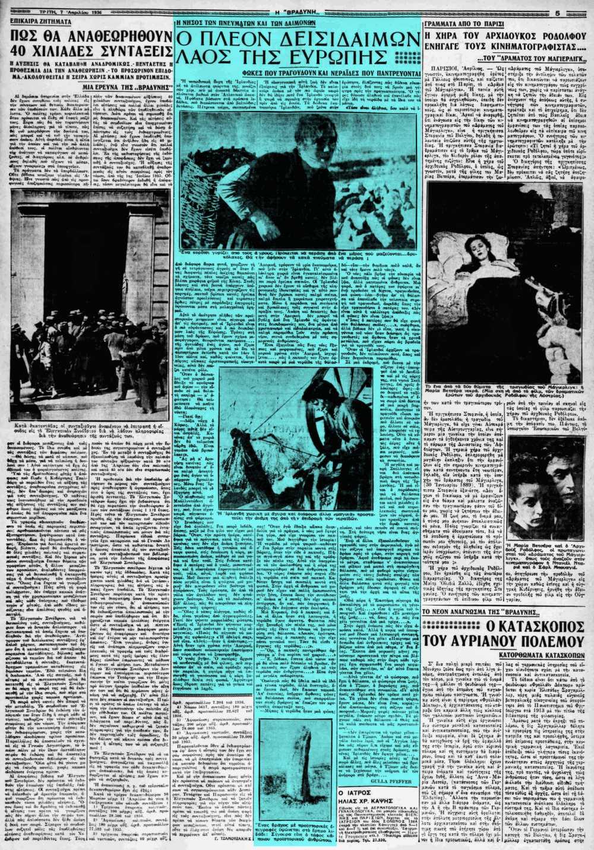 """Το άρθρο, όπως δημοσιεύθηκε στην εφημερίδα """"Η ΒΡΑΔΥΝΗ"""", στις 07/04/1936"""