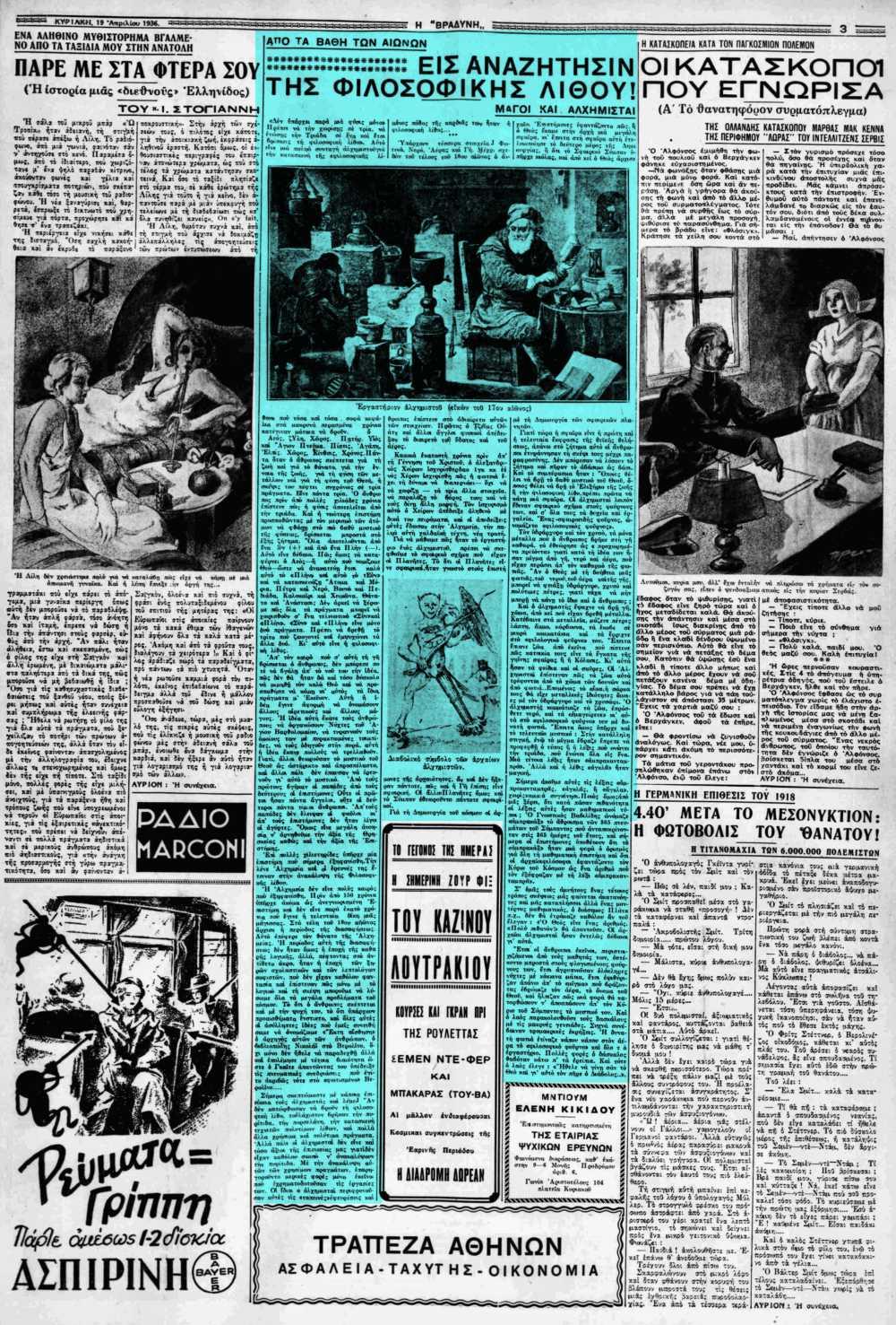 """Το άρθρο, όπως δημοσιεύθηκε στην εφημερίδα """"Η ΒΡΑΔΥΝΗ"""", στις 19/04/1936"""