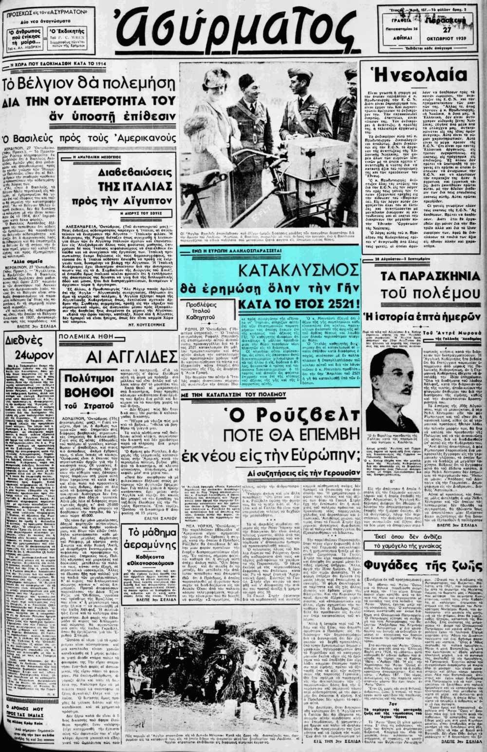 """Το άρθρο, όπως δημοσιεύθηκε στην εφημερίδα """"ΑΣΥΡΜΑΤΟΣ"""", στις 27/10/1939"""