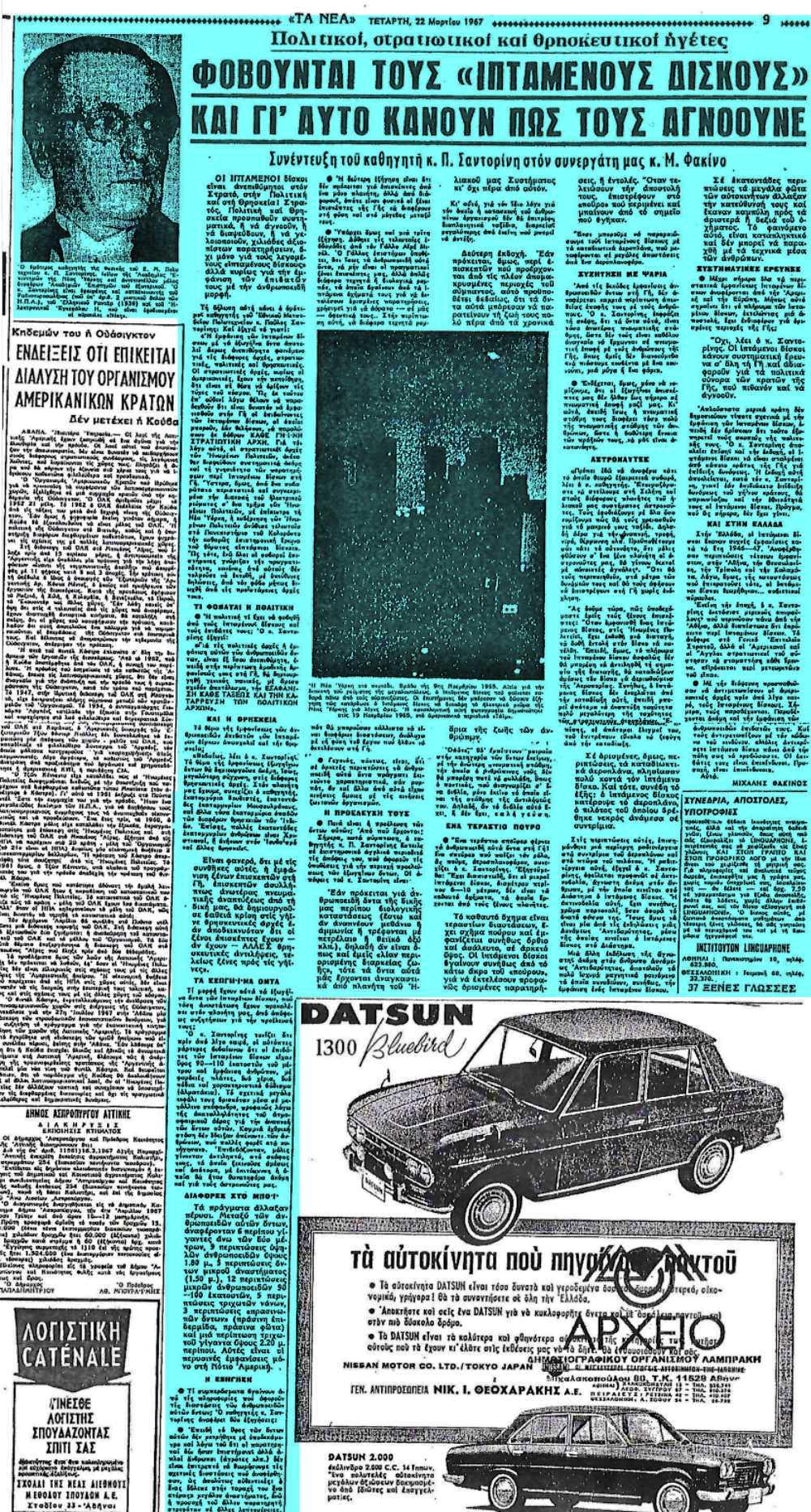 """Το άρθρο, όπως δημοσιεύθηκε στην εφημερίδα """"ΤΑ ΝΕΑ"""", στις 22/03/1967"""