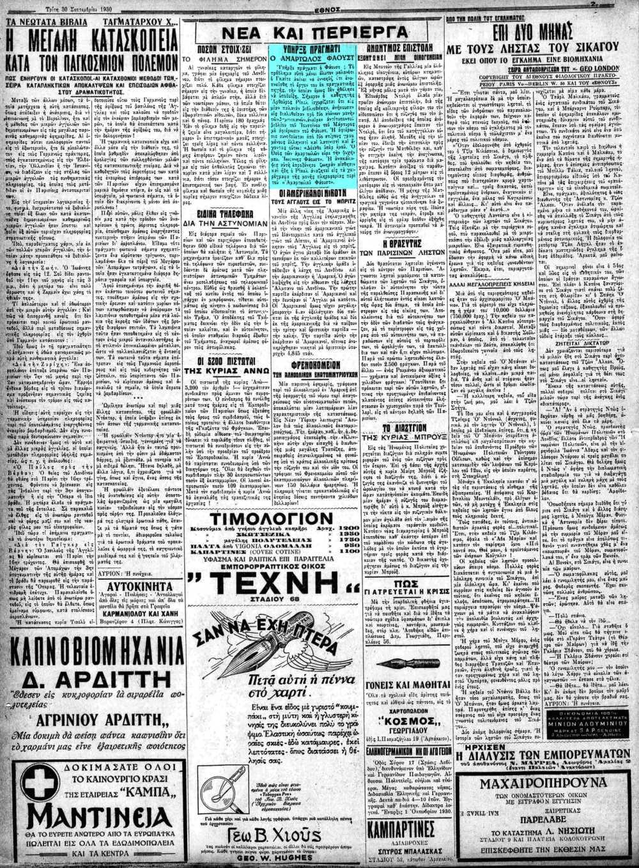 """Το άρθρο, όπως δημοσιεύθηκε στην εφημερίδα """"ΕΘΝΟΣ"""", στις 30/09/1930"""