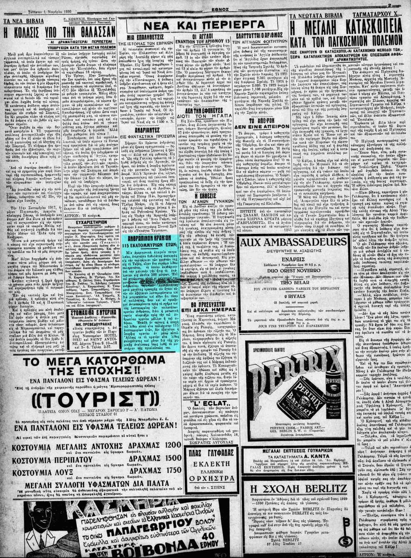 """Το άρθρο, όπως δημοσιεύθηκε στην εφημερίδα """"ΕΘΝΟΣ"""", στις 01/11/1930"""