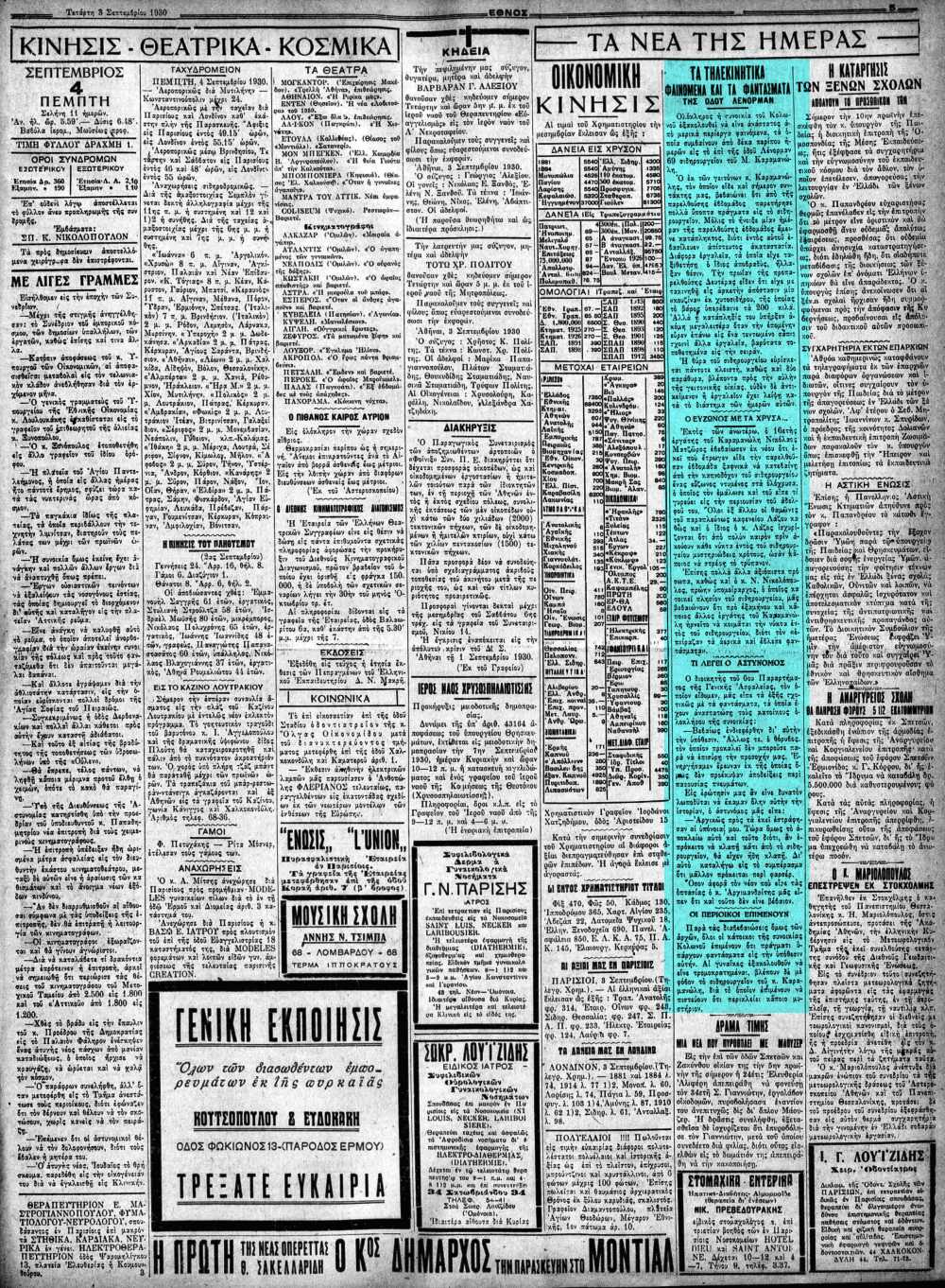 """Το άρθρο, όπως δημοσιεύθηκε στην εφημερίδα """"ΕΘΝΟΣ"""", στις 03/09/1930"""