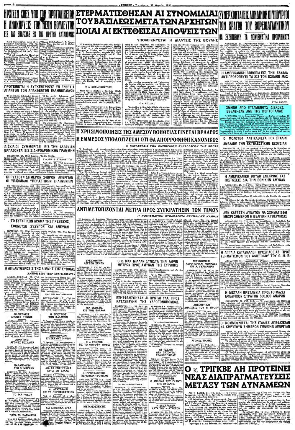 """Το άρθρο, όπως δημοσιεύθηκε στην εφημερίδα """"ΕΜΠΡΟΣ"""", στις 22/03/1950"""