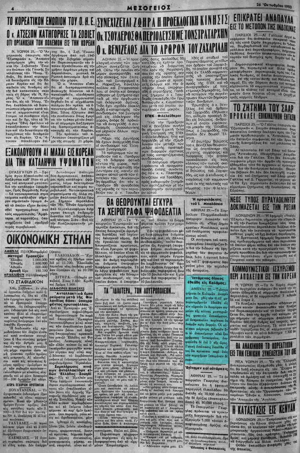 """Το άρθρο, όπως δημοσιεύθηκε στην εφημερίδα """"ΜΕΣΟΓΕΙΟΣ"""", στις 26/10/1952"""