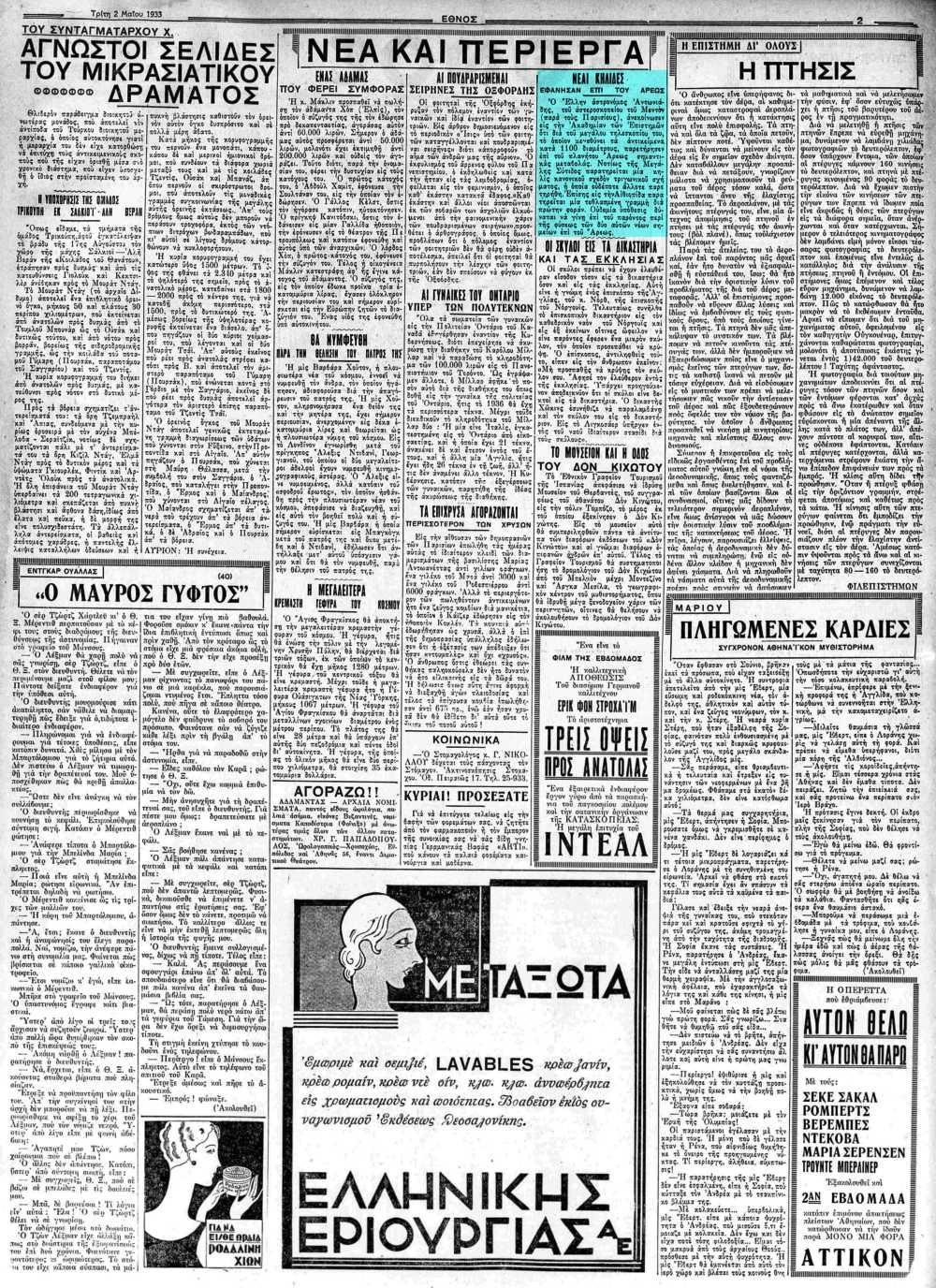 """Το άρθρο, όπως δημοσιεύθηκε στην εφημερίδα """"ΕΘΝΟΣ"""", στις 02/05/1933"""
