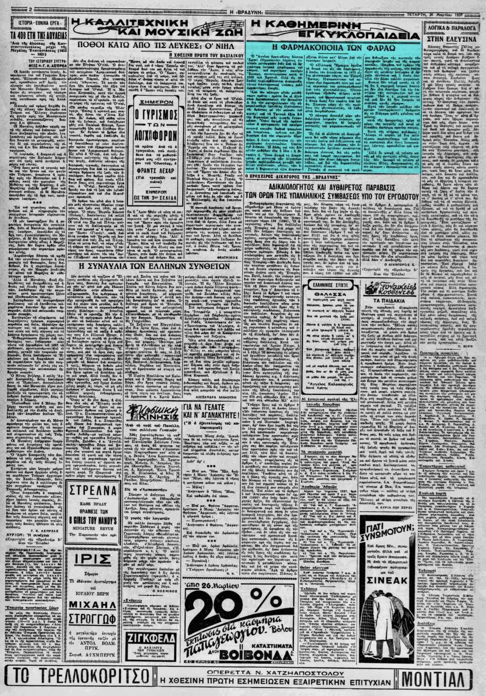 """Το άρθρο, όπως δημοσιεύθηκε στην εφημερίδα """"Η ΒΡΑΔΥΝΗ"""", στις 31/03/1937"""