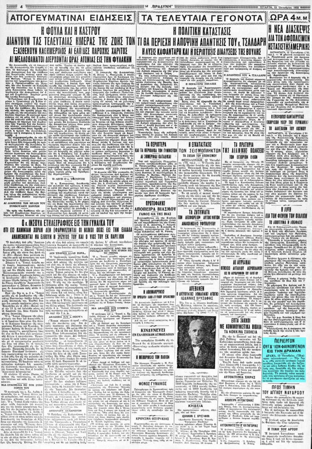 """Το άρθρο, όπως δημοσιεύθηκε στην εφημερίδα """"Η ΒΡΑΔΥΝΗ"""", στις 12/10/1932"""