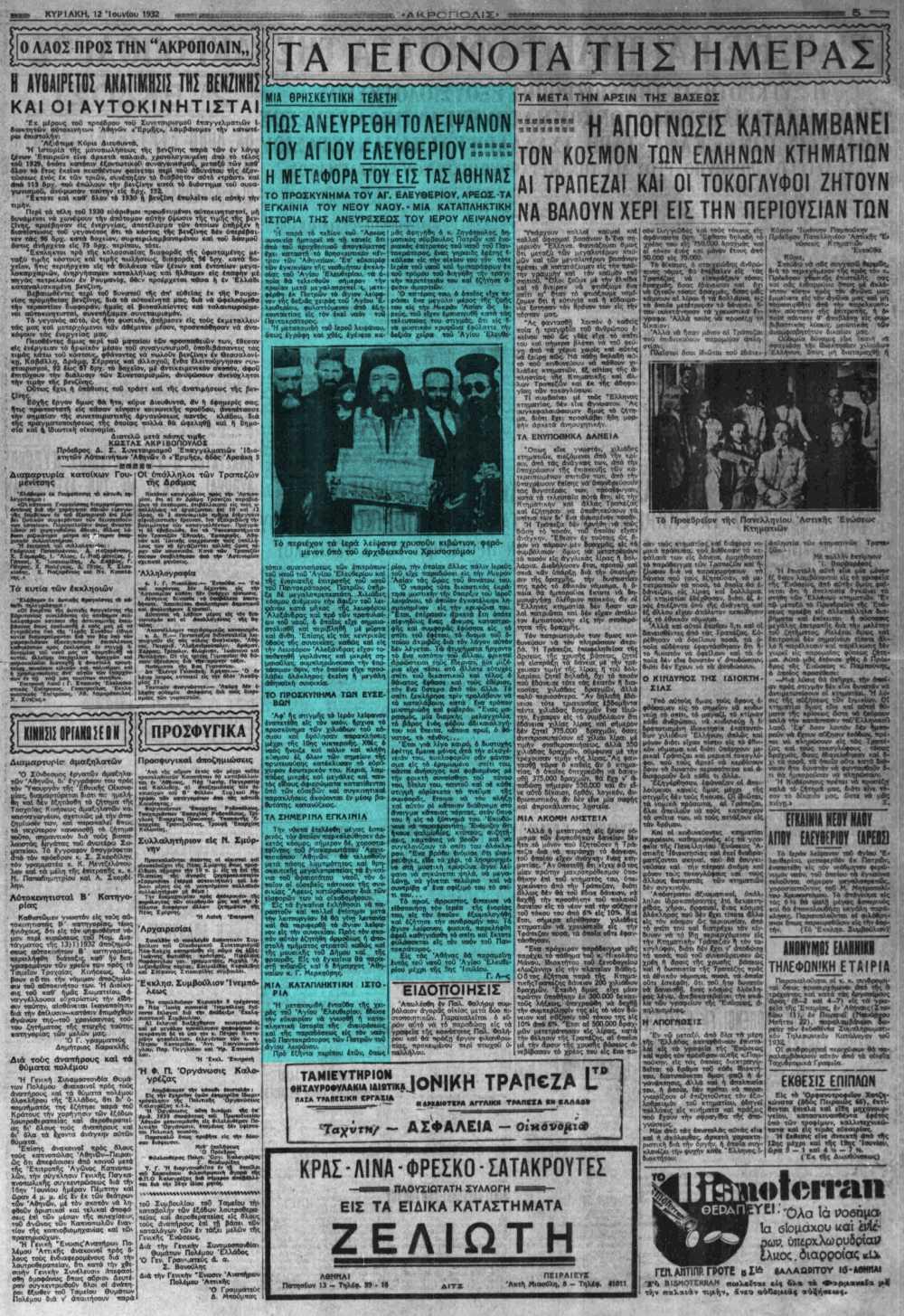 """Το άρθρο, όπως δημοσιεύθηκε στην εφημερίδα """"ΑΚΡΟΠΟΛΙΣ"""", στις 12/06/1932"""