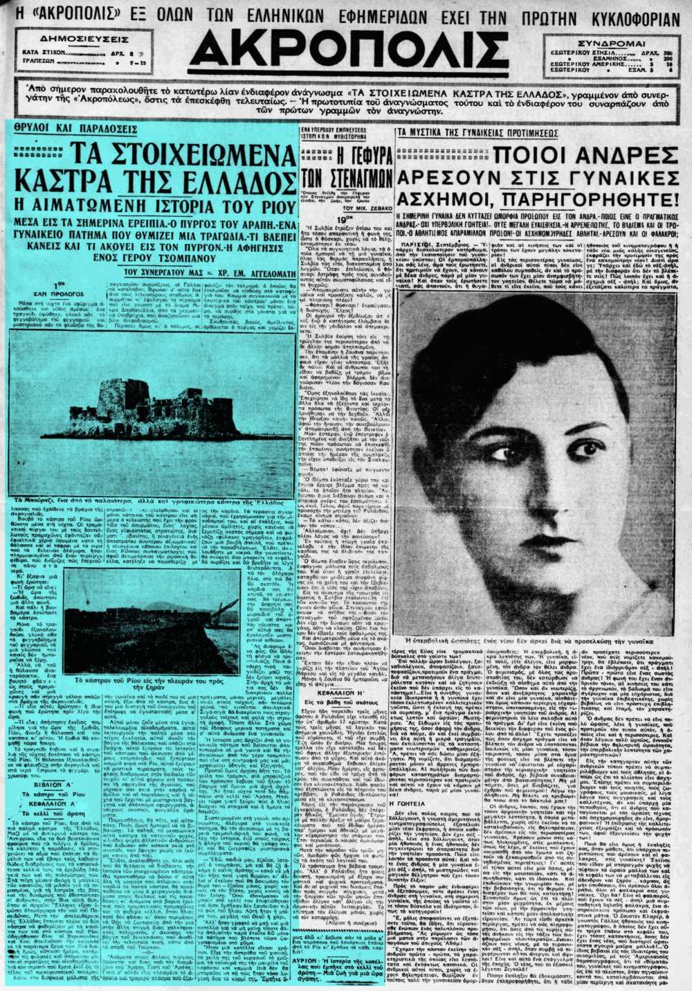 """Το άρθρο, όπως δημοσιεύθηκε στην εφημερίδα """"ΑΚΡΟΠΟΛΙΣ"""", στις 29/09/1932"""