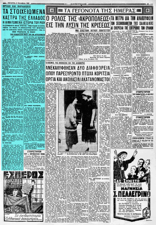 """Το άρθρο, όπως δημοσιεύθηκε στην εφημερίδα """"ΑΚΡΟΠΟΛΙΣ"""", στις 05/10/1932"""