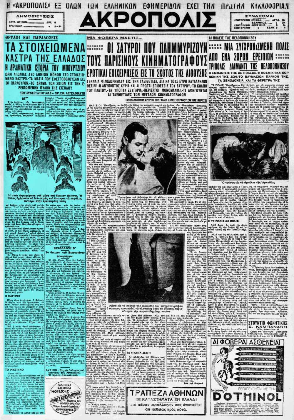 """Το άρθρο, όπως δημοσιεύθηκε στην εφημερίδα """"ΑΚΡΟΠΟΛΙΣ"""", στις 13/10/1932"""