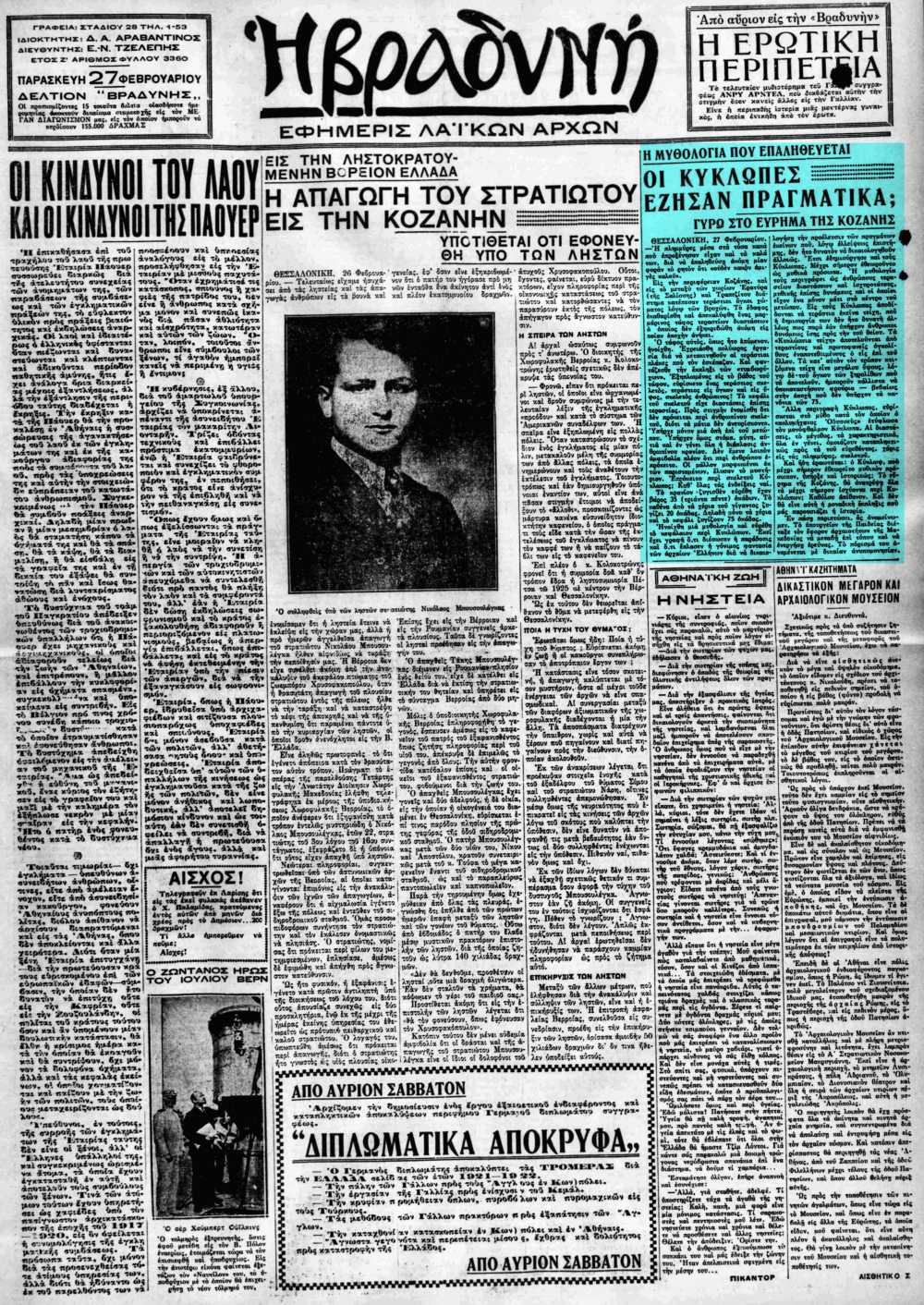 """Το άρθρο, όπως δημοσιεύθηκε στην εφημερίδα """"Η ΒΡΑΔΥΝΗ"""", στις 27/02/1931"""