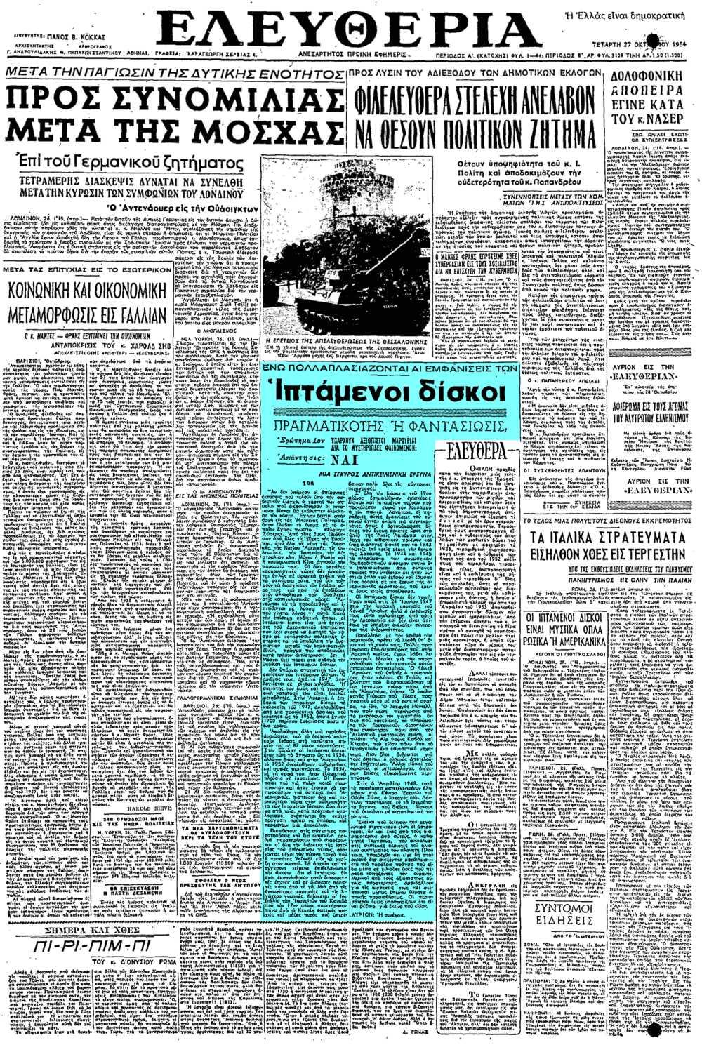 """Το άρθρο, όπως δημοσιεύθηκε στην εφημερίδα """"ΕΛΕΥΘΕΡΙΑ"""", στις 27/10/1954"""