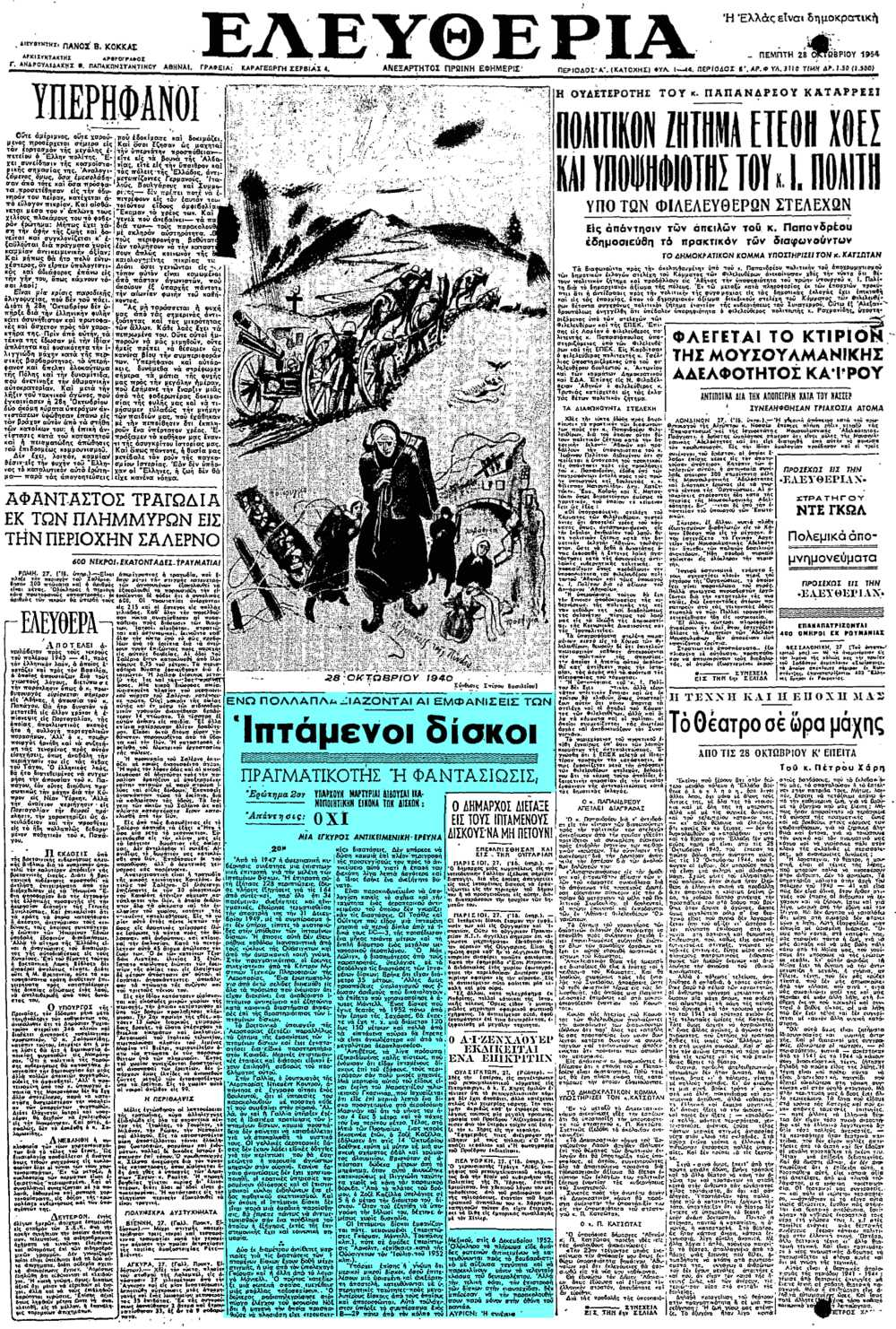 """Το άρθρο, όπως δημοσιεύθηκε στην εφημερίδα """"ΕΛΕΥΘΕΡΙΑ"""", στις 28/10/1954"""