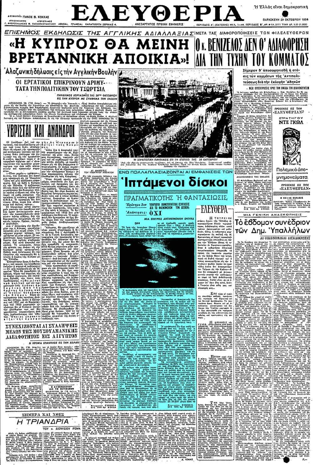 """Το άρθρο, όπως δημοσιεύθηκε στην εφημερίδα """"ΕΛΕΥΘΕΡΙΑ"""", στις 29/10/1954"""