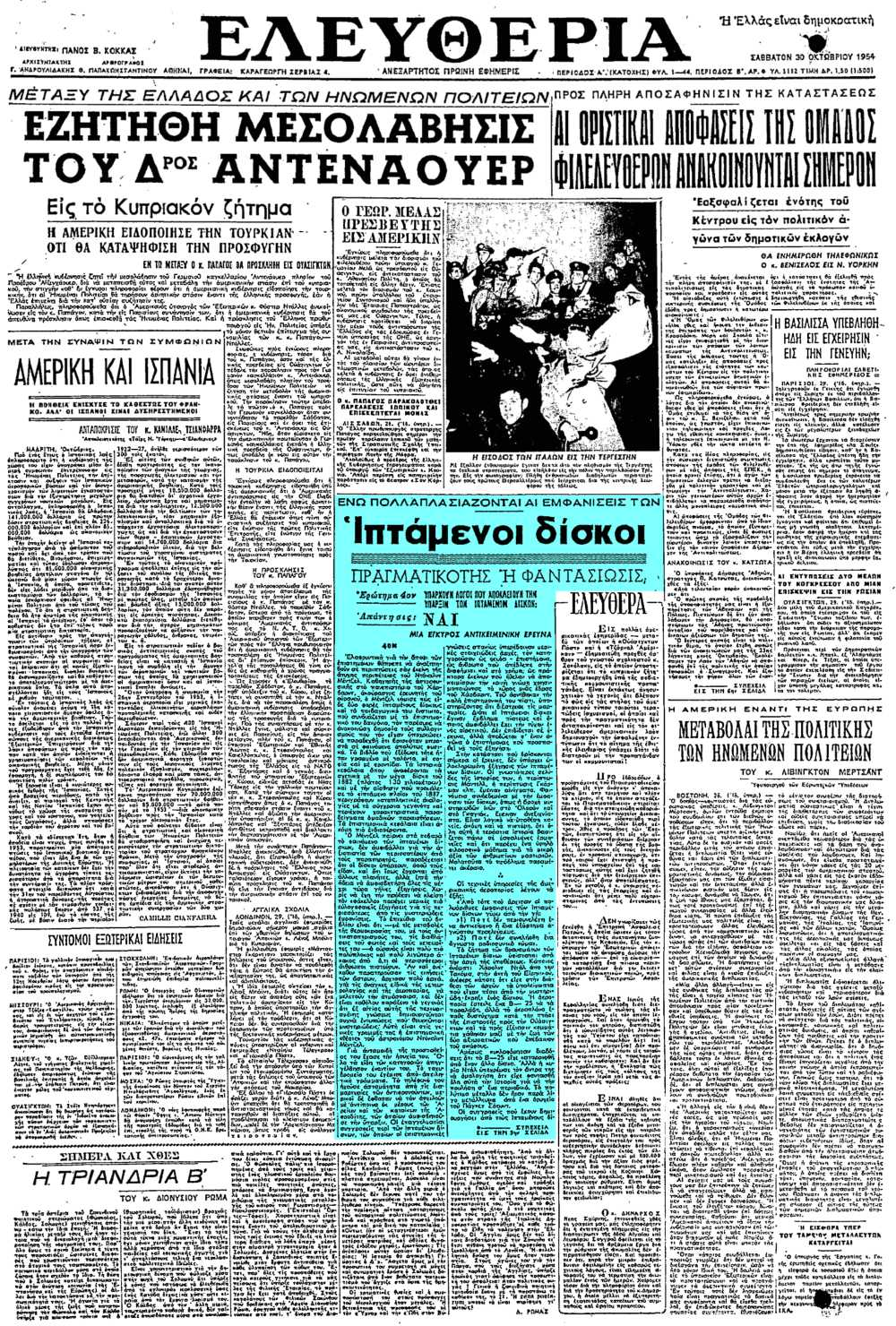 """Το άρθρο, όπως δημοσιεύθηκε στην εφημερίδα """"ΕΛΕΥΘΕΡΙΑ"""", στις 30/10/1954"""