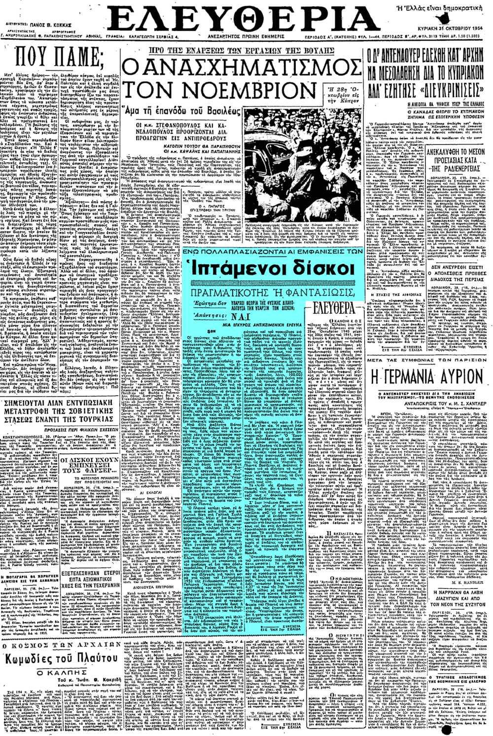 """Το άρθρο, όπως δημοσιεύθηκε στην εφημερίδα """"ΕΛΕΥΘΕΡΙΑ"""", στις 31/10/1954"""