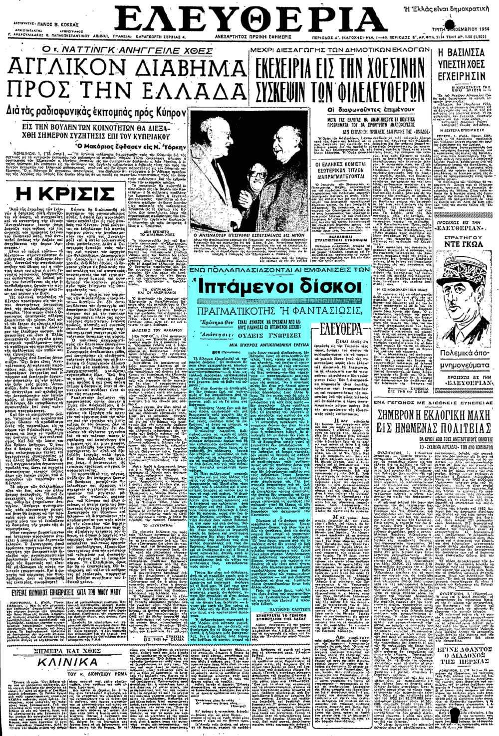 """Το άρθρο, όπως δημοσιεύθηκε στην εφημερίδα """"ΕΛΕΥΘΕΡΙΑ"""", στις 02/11/1954"""
