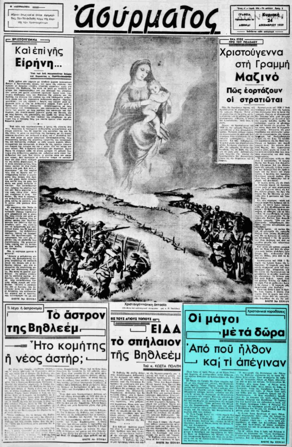 """Το άρθρο, όπως δημοσιεύθηκε στην εφημερίδα """"ΑΣΥΡΜΑΤΟΣ"""", στις 24/12/1939"""