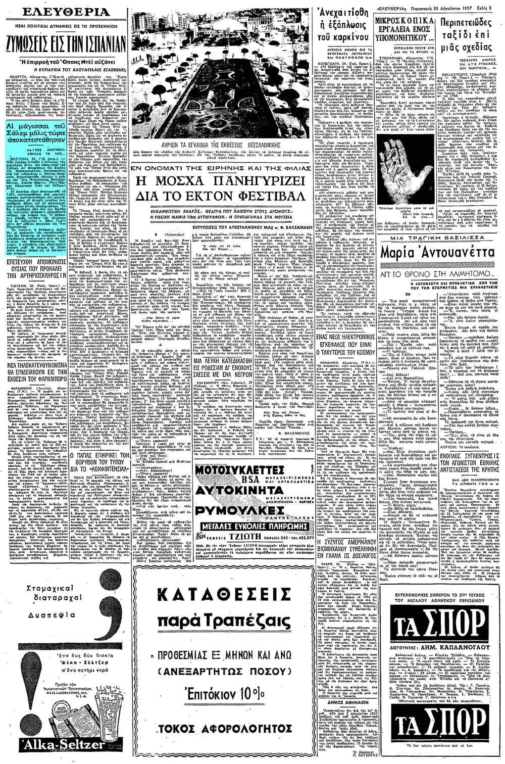 """Το άρθρο, όπως δημοσιεύθηκε στην εφημερίδα """"ΕΛΕΥΘΕΡΙΑ"""", στις 30/08/1957"""