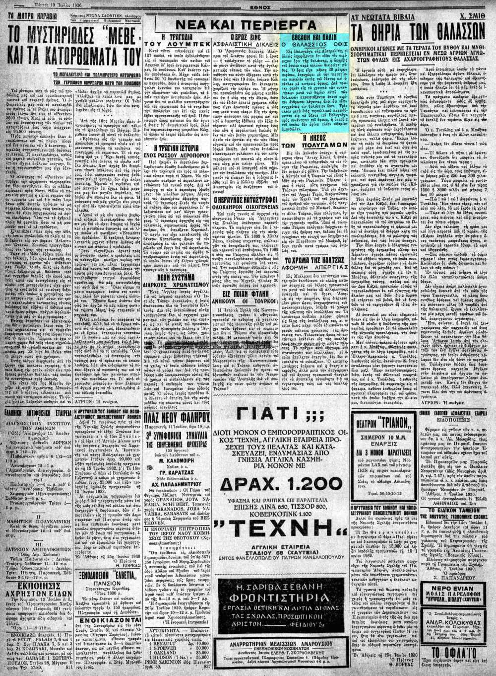 """Το άρθρο, όπως δημοσιεύθηκε στην εφημερίδα """"ΕΘΝΟΣ"""", στις 10/07/1930"""