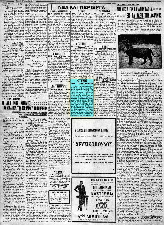 """Το άρθρο, όπως δημοσιεύθηκε στην εφημερίδα """"ΕΘΝΟΣ"""", στις 05/01/1930"""