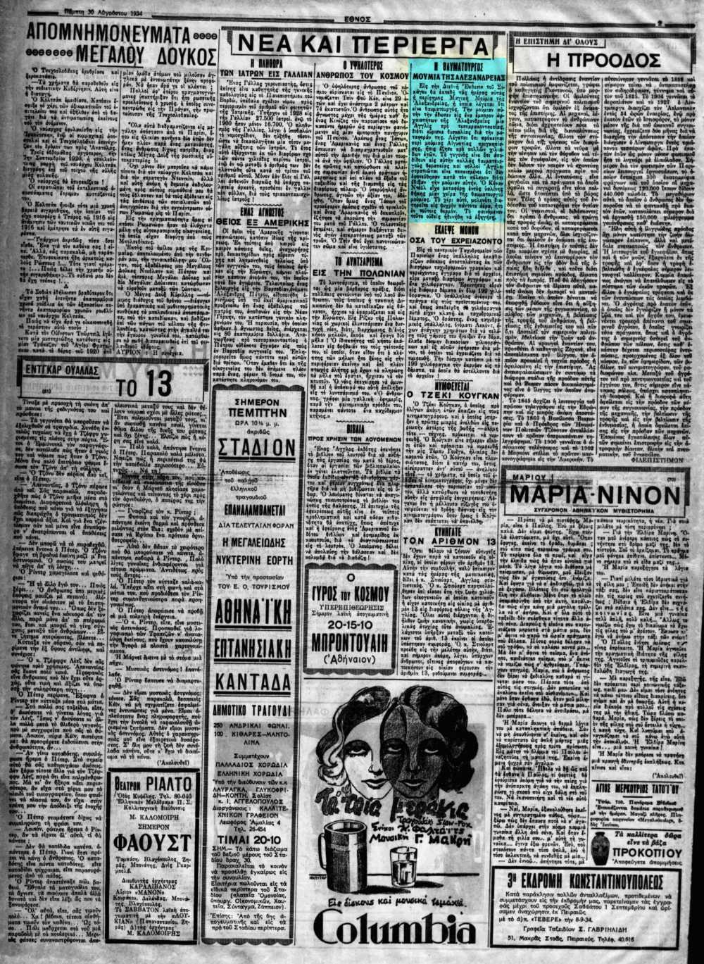 """Το άρθρο, όπως δημοσιεύθηκε στην εφημερίδα """"ΕΘΝΟΣ"""", στις 30/08/1934"""