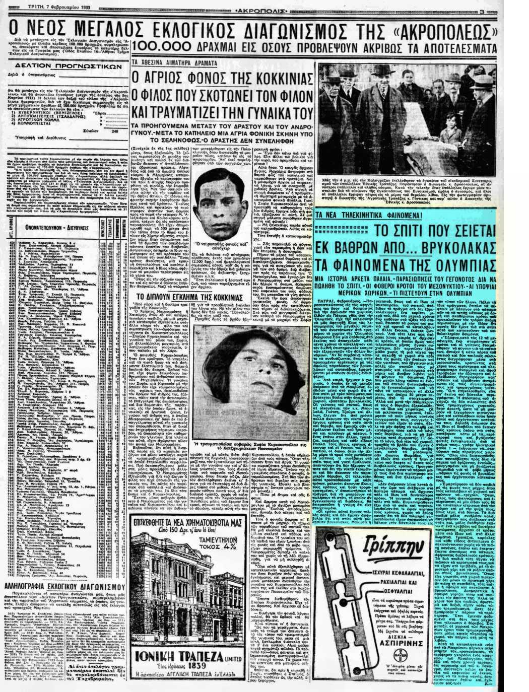 """Το άρθρο, όπως δημοσιεύθηκε στην εφημερίδα """"ΑΚΡΟΠΟΛΙΣ"""", στις 07/02/1933"""