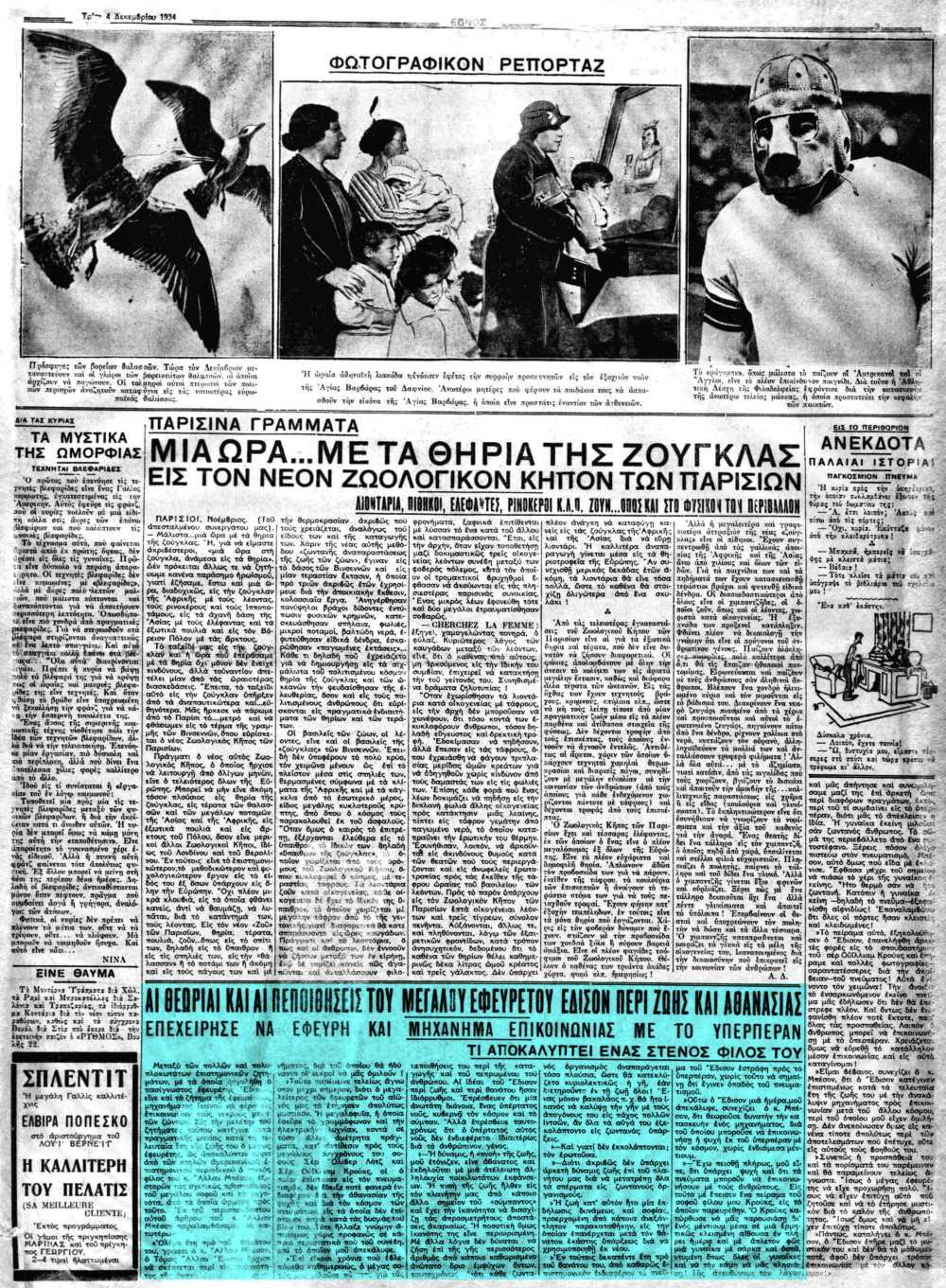 """Το άρθρο, όπως δημοσιεύθηκε στην εφημερίδα """"ΕΘΝΟΣ"""", στις 04/12/1934"""