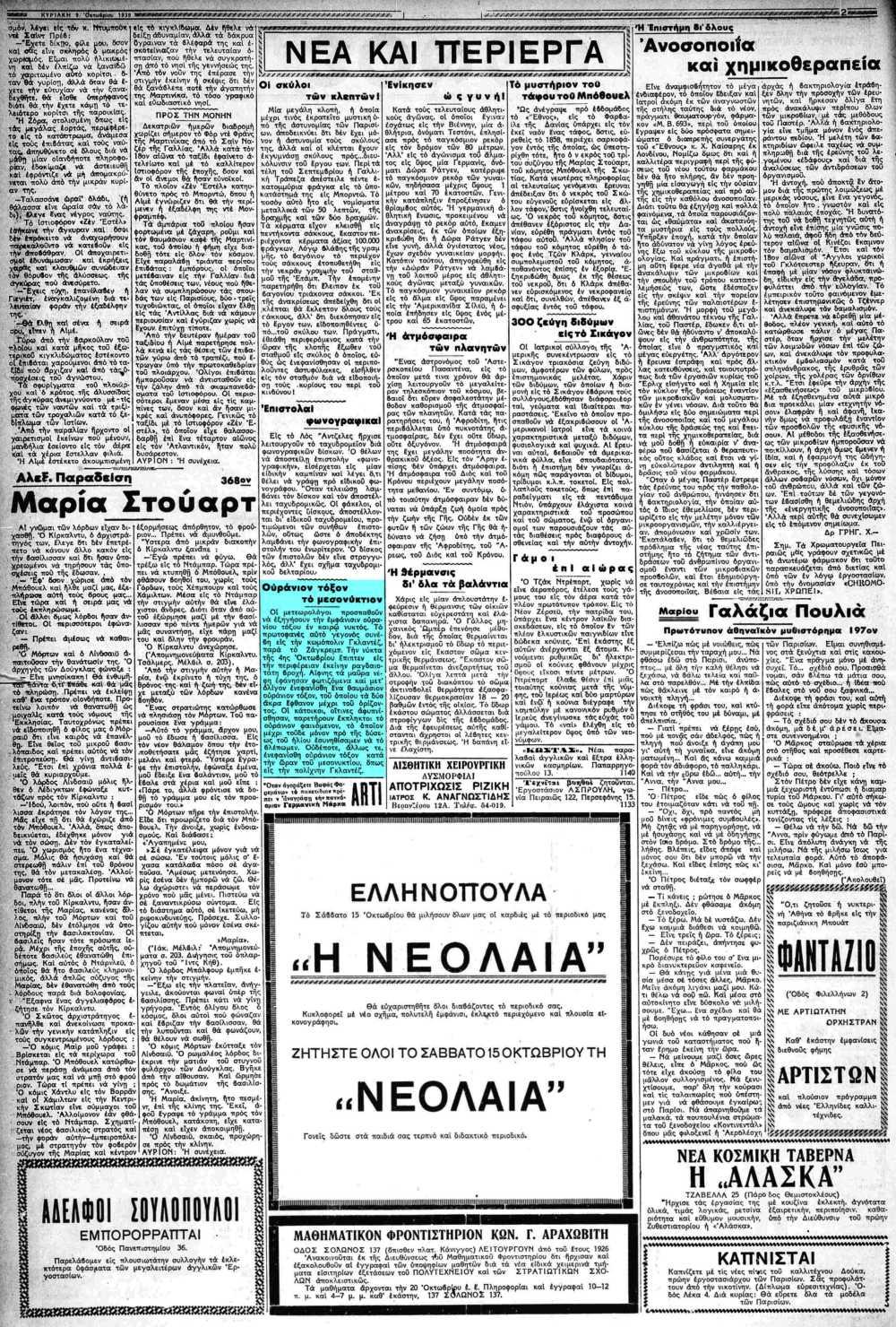 """Το άρθρο, όπως δημοσιεύθηκε στην εφημερίδα """"ΕΘΝΟΣ"""", στις 09/10/1938"""