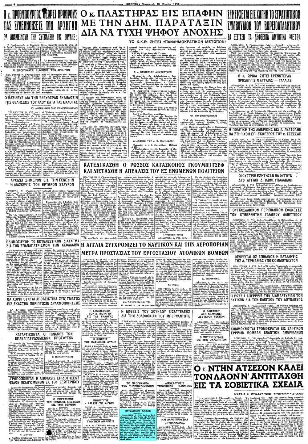 """Το άρθρο, όπως δημοσιεύθηκε στην εφημερίδα """"ΕΜΠΡΟΣ"""", στις 10/03/1950"""
