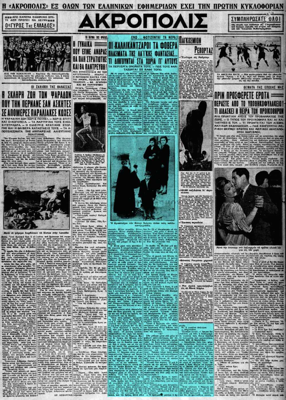 """Το άρθρο, όπως δημοσιεύθηκε στην εφημερίδα """"ΑΚΡΟΠΟΛΙΣ"""", στις 06/01/1936"""